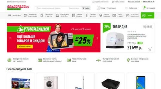 Эльдорадо - интернет-магазин электроники, цифровой и бытовой техники, выгодные цены, доставка по Москве и регионам.