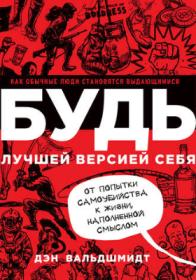 """Книга """"Будь лучшей версией себя - Дэн Вальдшмидт"""""""
