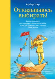 """Книга """"Отказываюсь выбирать - Барбара Шер"""""""