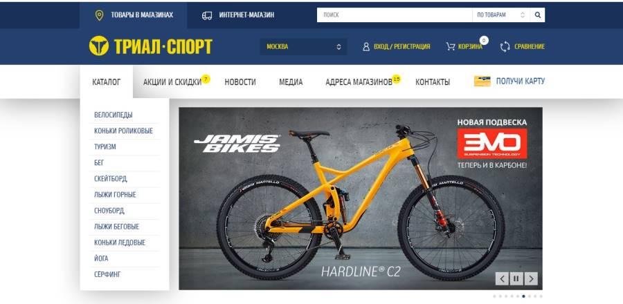Триал Спорт Интернет Магазин Брянск