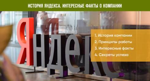 История Яндекса. Интересные факты о компании и основателях