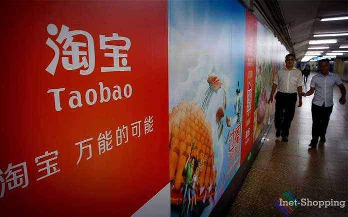 Интернет-площадка TaoBao
