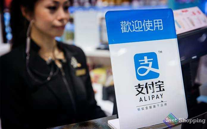 Платёжная система Alipay