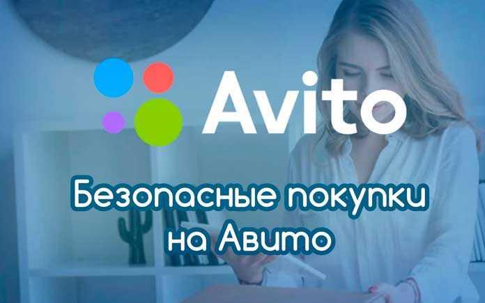 Авито доставка как пользоваться безопасно