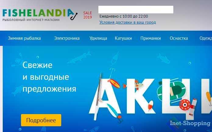 самый дешевый рыболовный интернет магазин Fishelandia