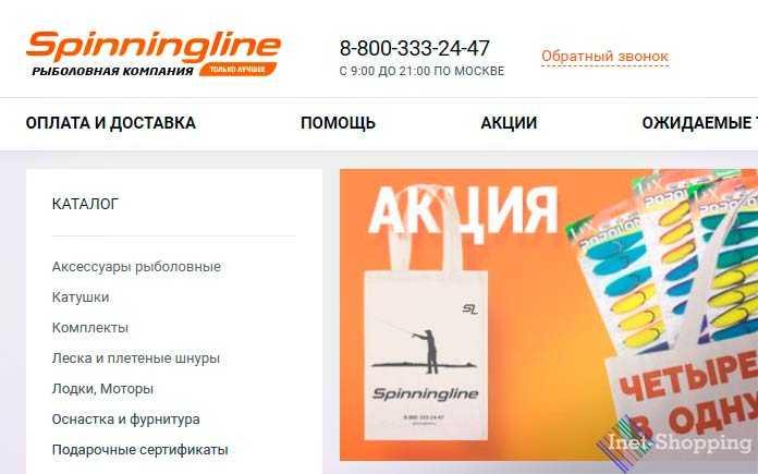 лучший рыболовный интернет-магазин Spinningline