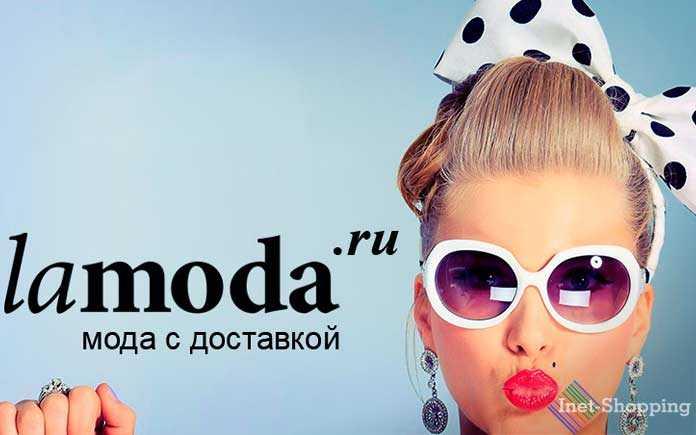 История магазина Lamoda
