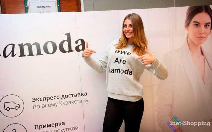 Отзывы о магазине Lamoda