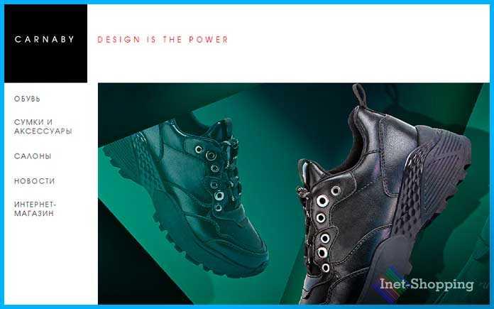 Известный интернет магазин обуви carnaby