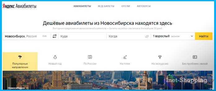 Яндекс Авиабилеты