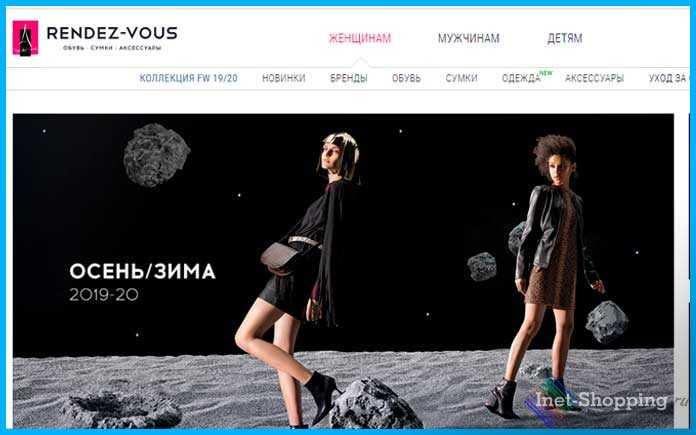 Rendez-vous.ru