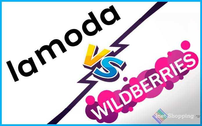 WildBerries или Lamoda
