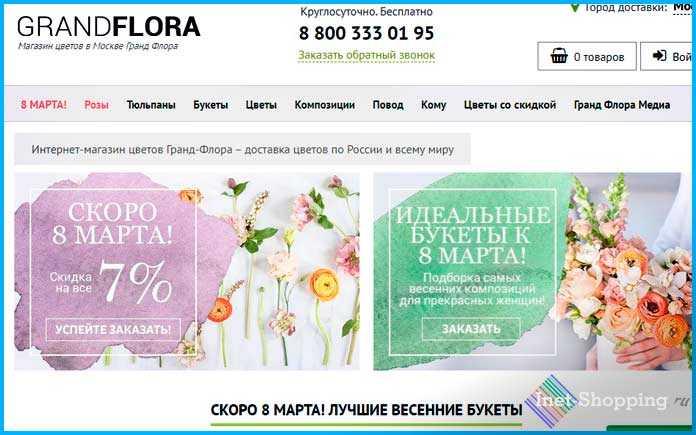 Grand-Flora.ru
