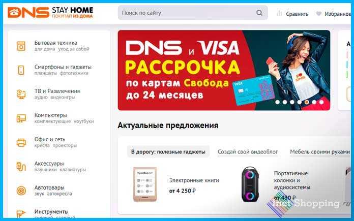 DNS-Shop.ru