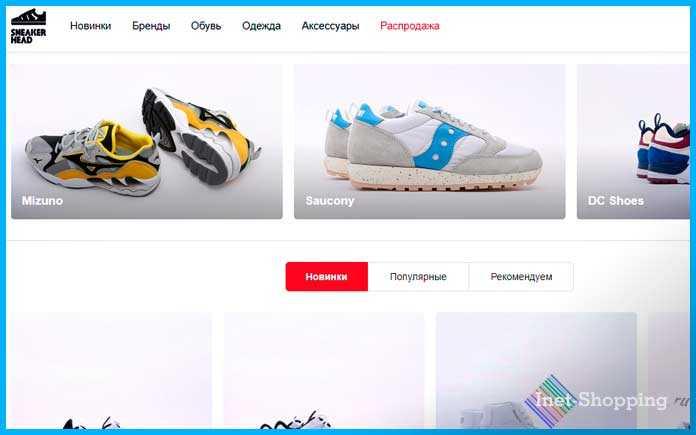 Sneakerhead.ru