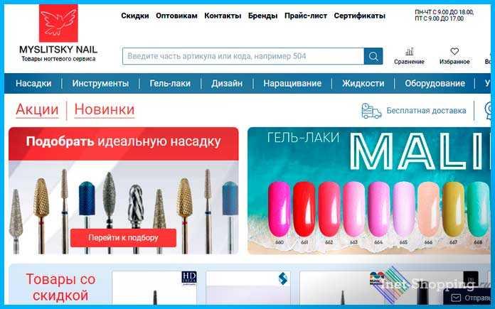 Myslitsky-nail