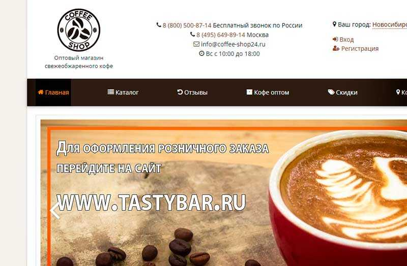 coffee-shop24.ru