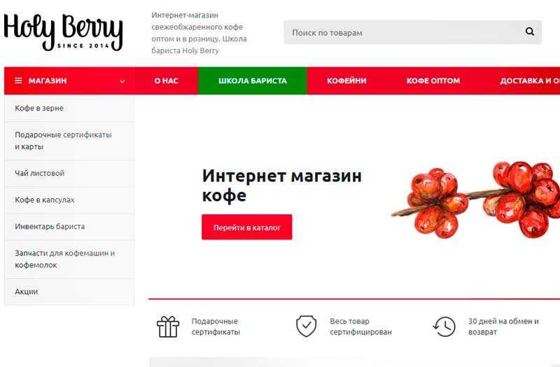 holyberry.ru