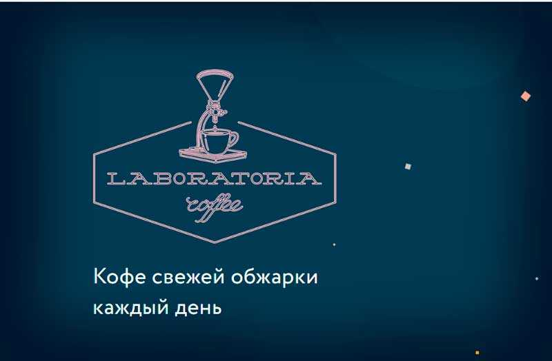 Laboratoria Coffee