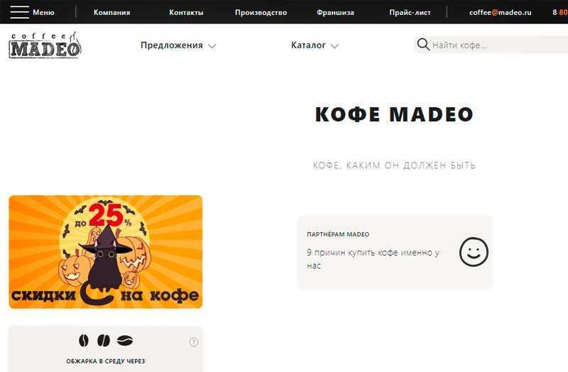 madeo.ru