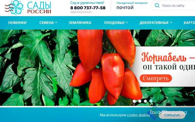 Сады России